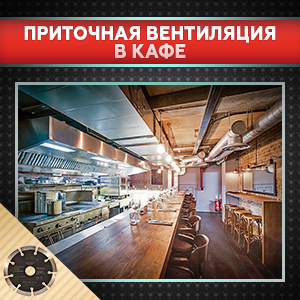 Приточная вентиляция для ресторана и в кафе