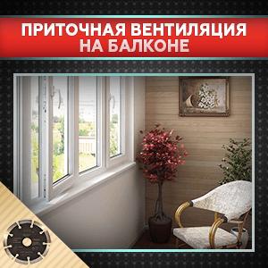 Приточная вентиляция на балконе